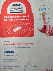 Сертификат СтарлЛайн